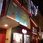 Le Cinéma des Cinéastes à Paris - www.salles-cinema.com