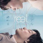 Real, un film de Kiyoshi Kurosawa