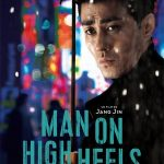 Man on high heels, un film de Jang Jin
