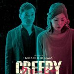 Creepy, un film de Kiyoshi Kurosawa